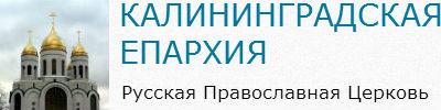 Калининградская епархия
